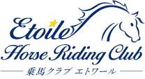 乗馬クラブ エトワール